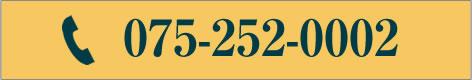 電話番号:075-252-0002