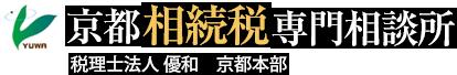 京都相続税専門相談所
