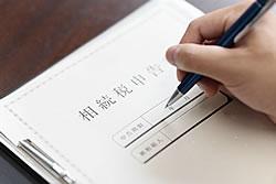 イメージ:相続税申告